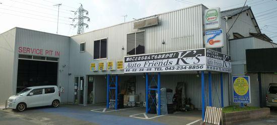 AFK HP看板交換後店舗写真.jpg